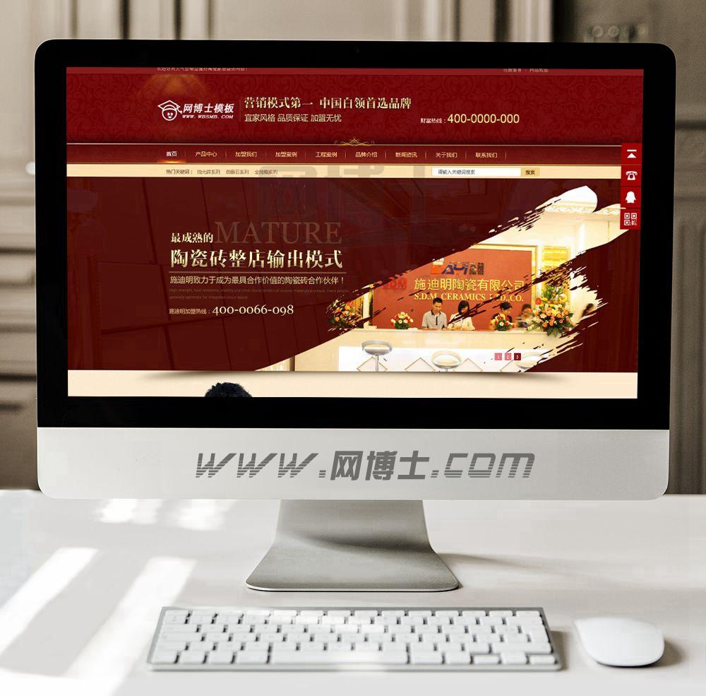 大气营销型建材陶瓷家居装饰网站