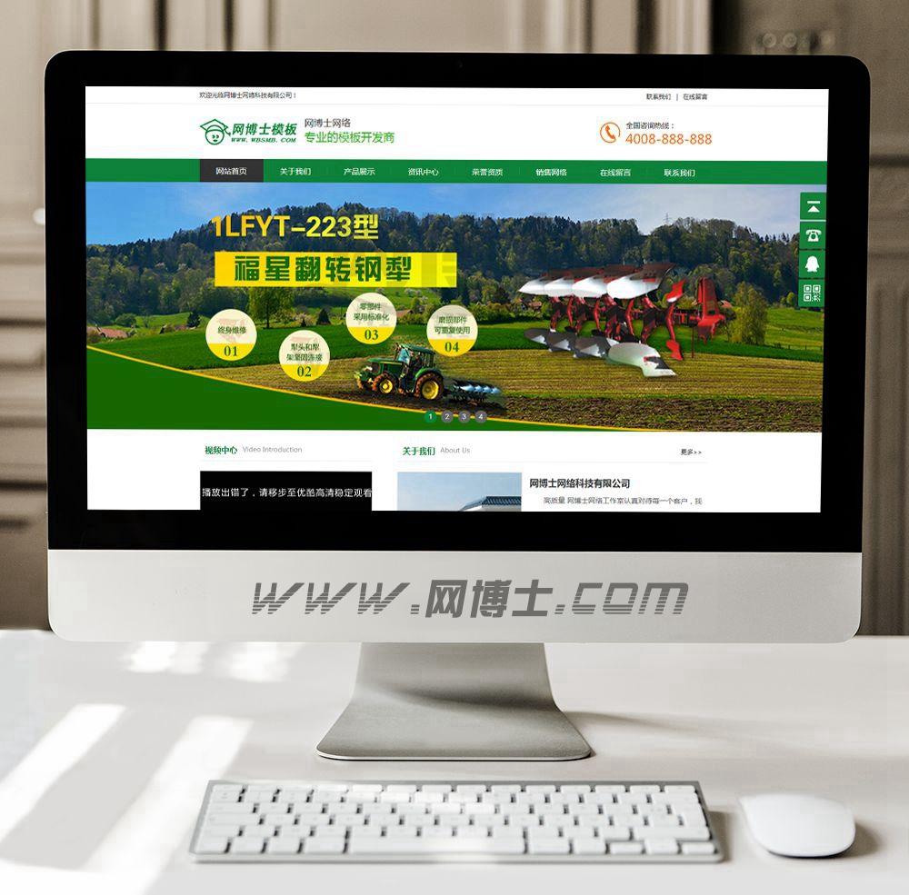 绿色农业农机产品机械企业