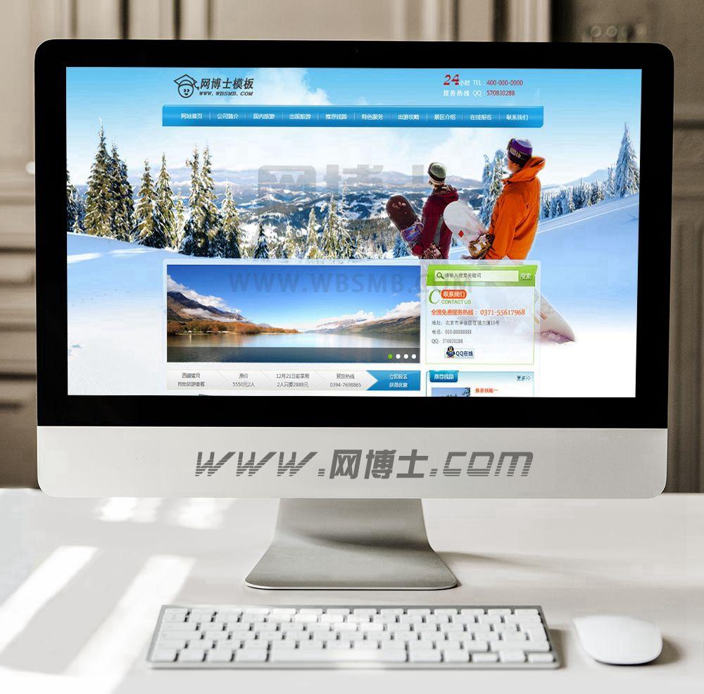 滑雪场旅行旅游户外活动类企业网站
