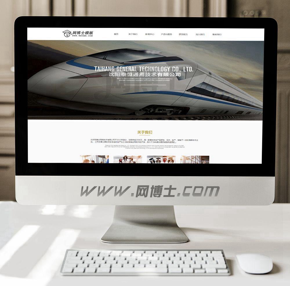 大气机械工业轨道交通网站