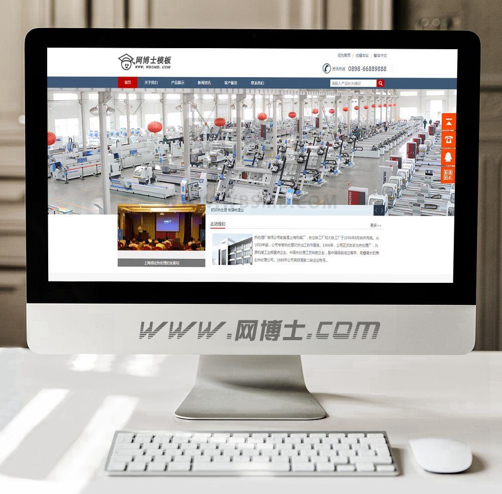 工业机械设备企业公司