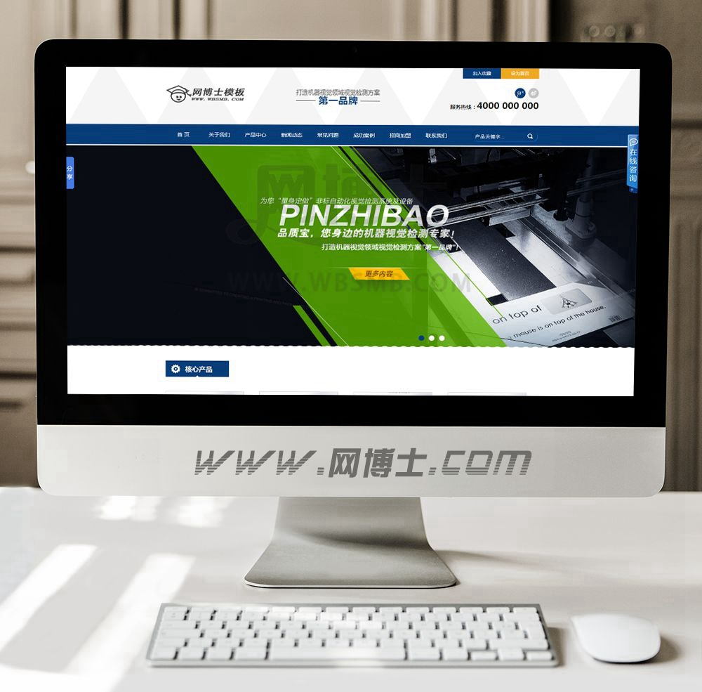 通用营销工业机械展示型企业