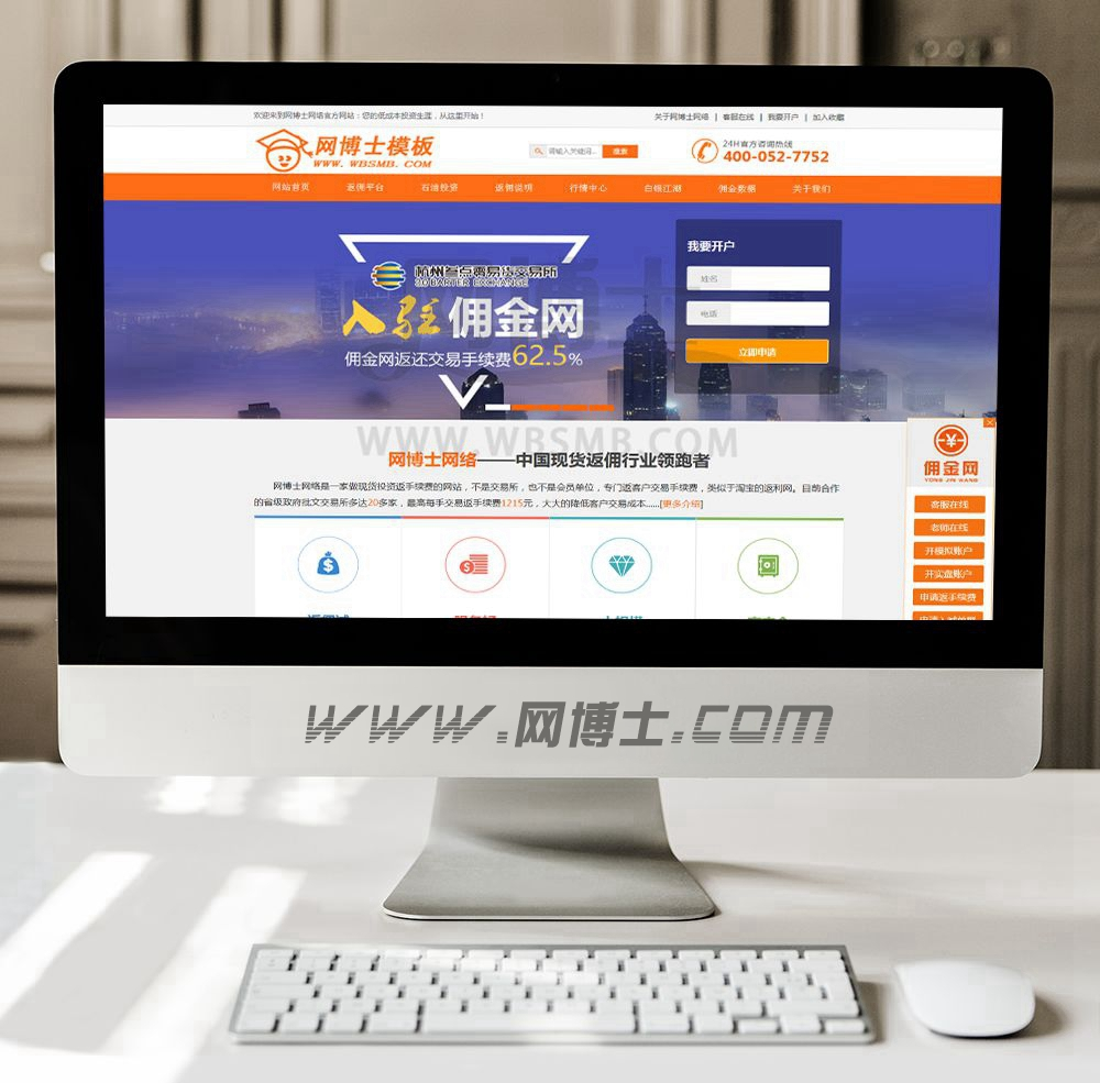 佣金原油贵金属专业平台型网站