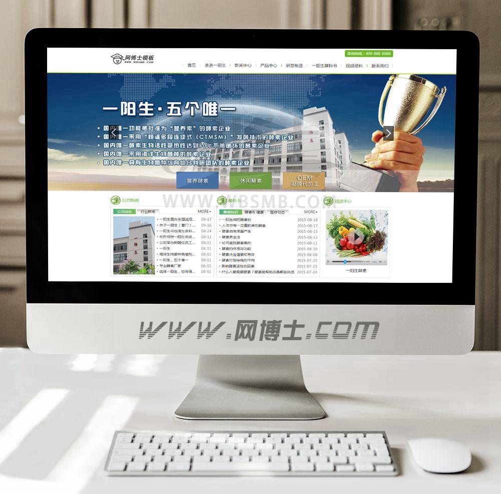 生物科技农业环保类网站