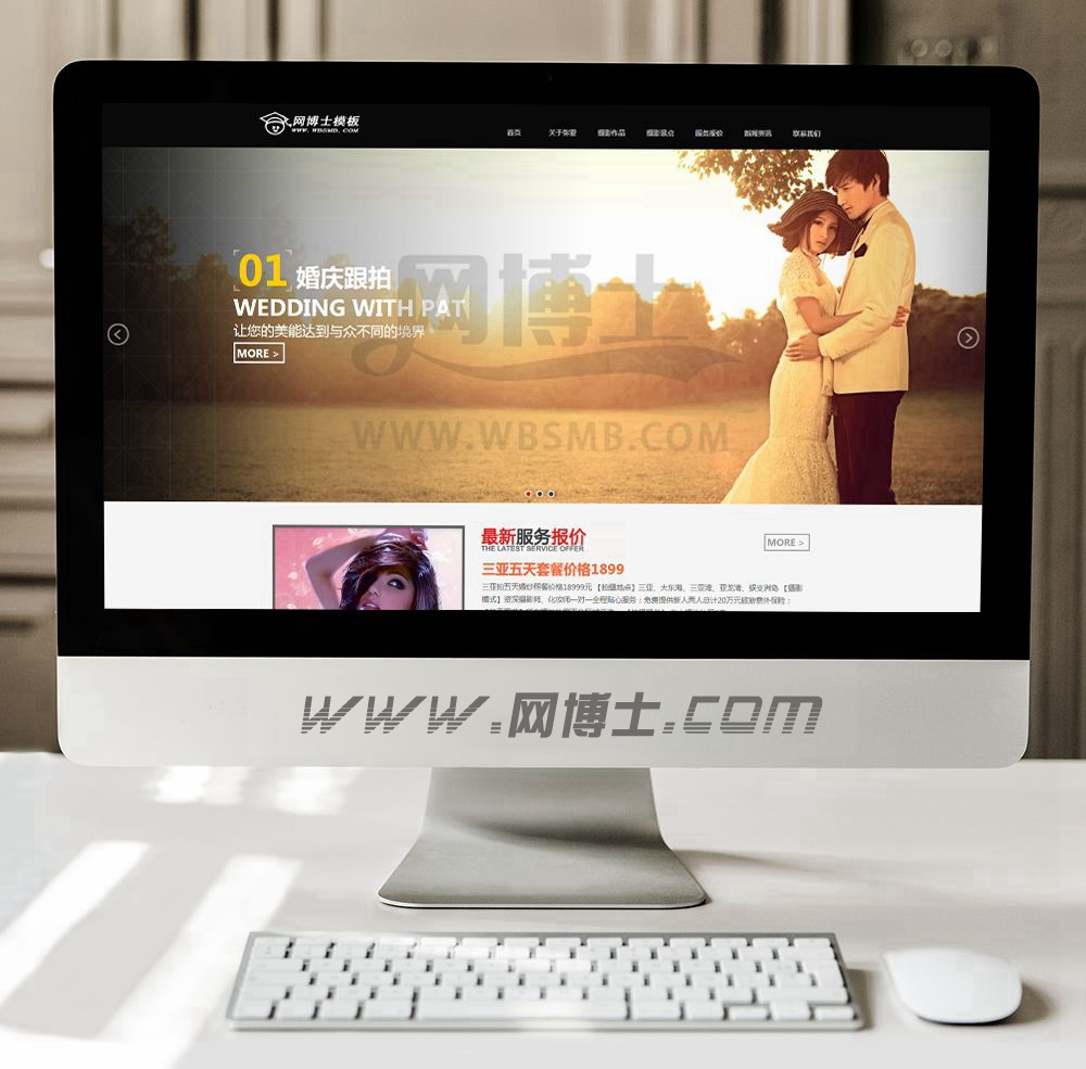 高端HTML5婚纱摄影婚庆婚礼策划公司