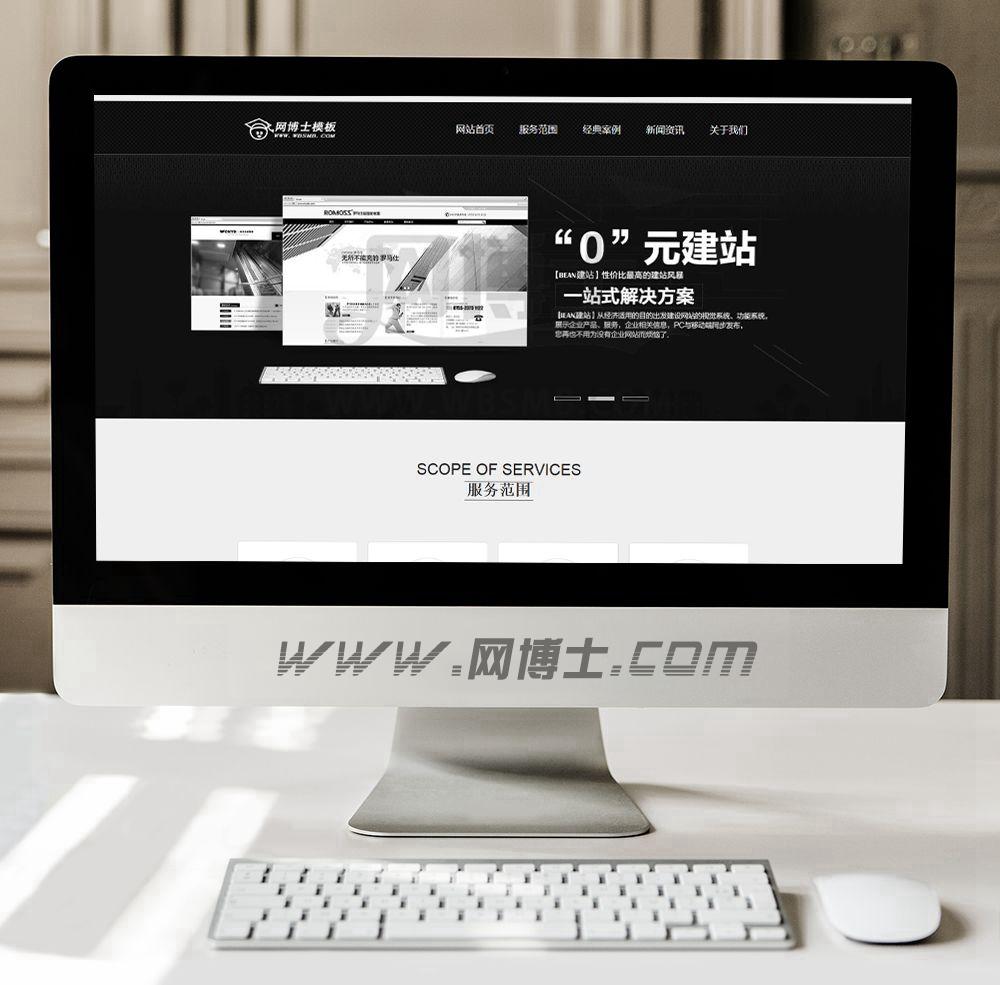 HTML5高端大气黑色网络工作室