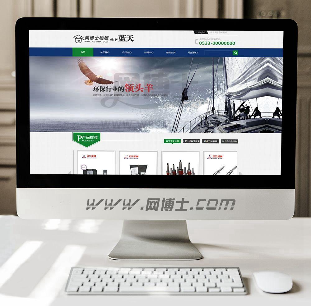 蓝色集团机械类企业网站