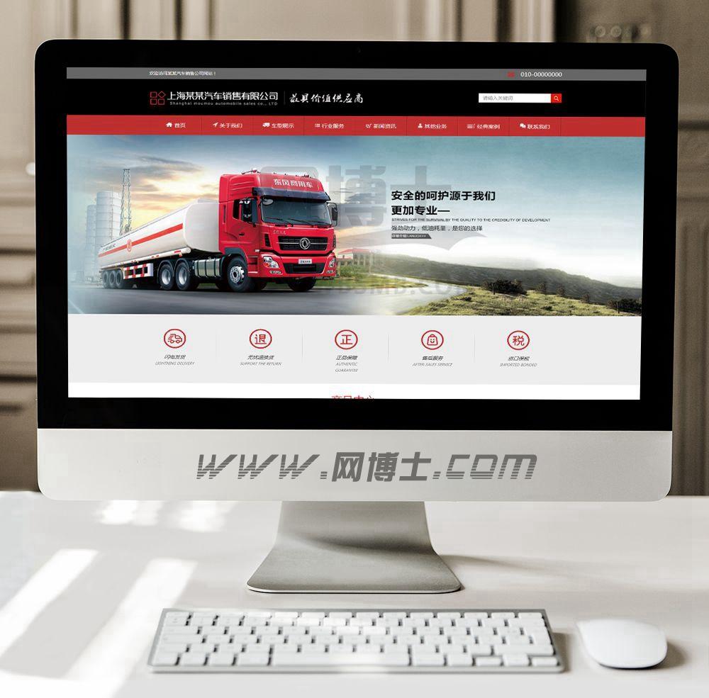 汽车销售类公司网站
