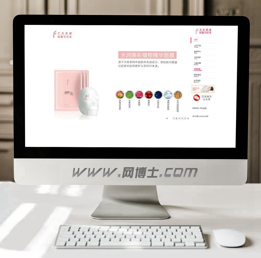 化妆品美容护肤面膜网站