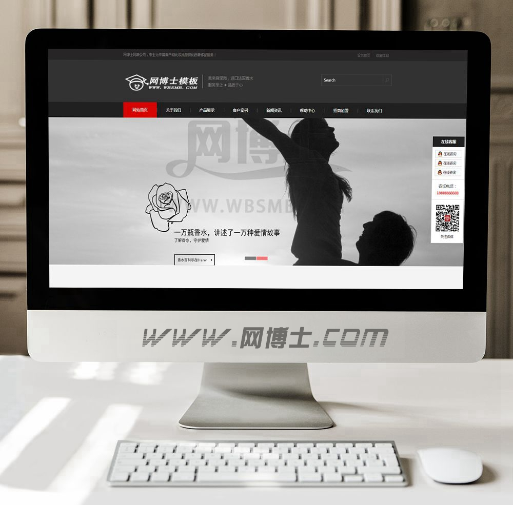 黑色化妆品类企业网站