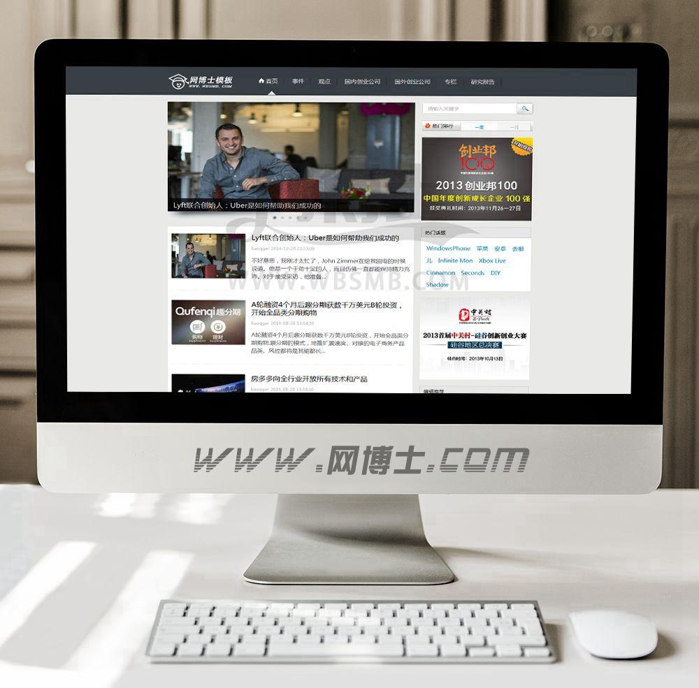 文章资讯博客网站