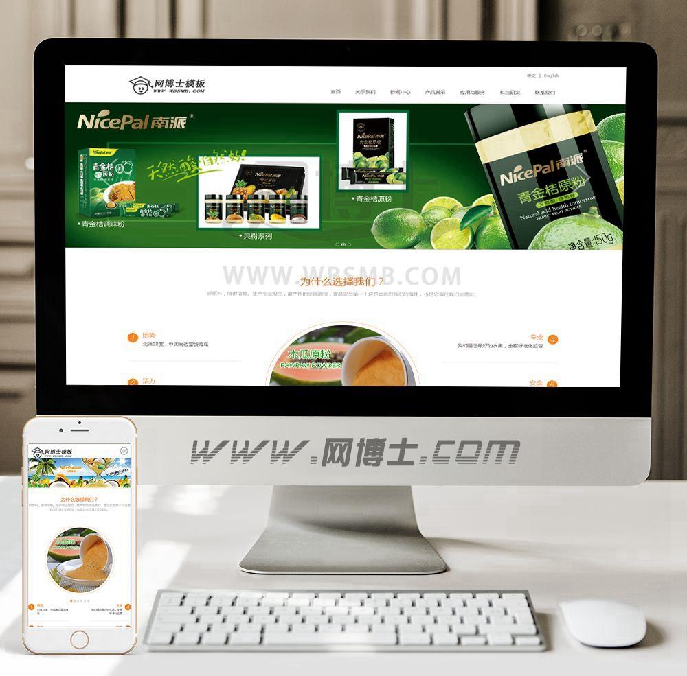 (自适应手机版)html5食品类企业网站