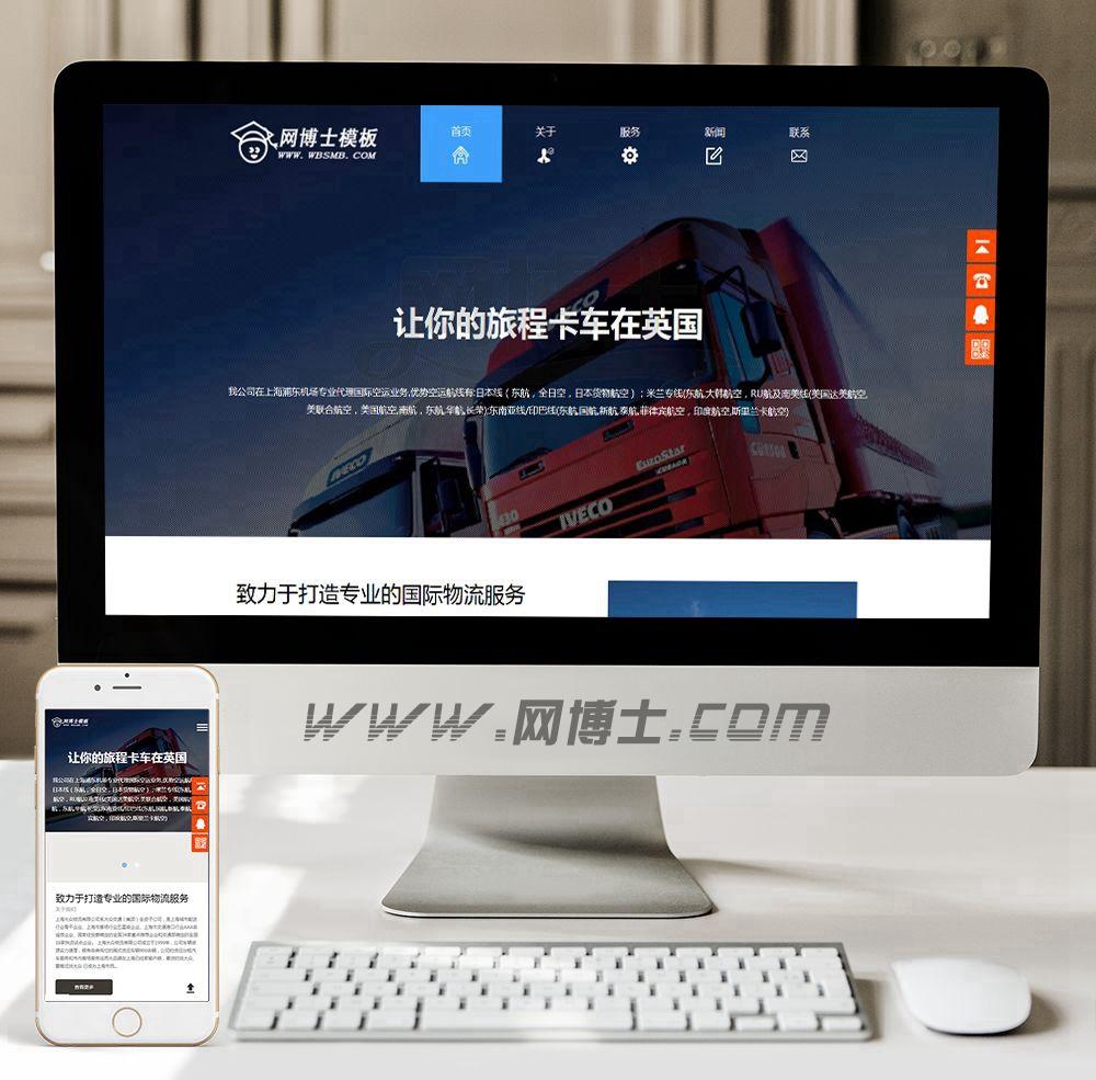 (自适应手机版)HTML5国际货运物流公司网站