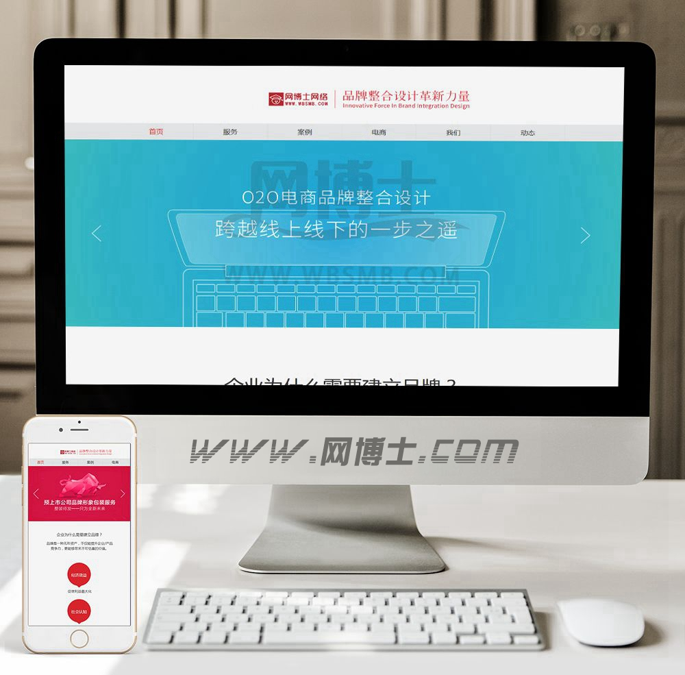 (自适应手机版)html5品牌设计网站