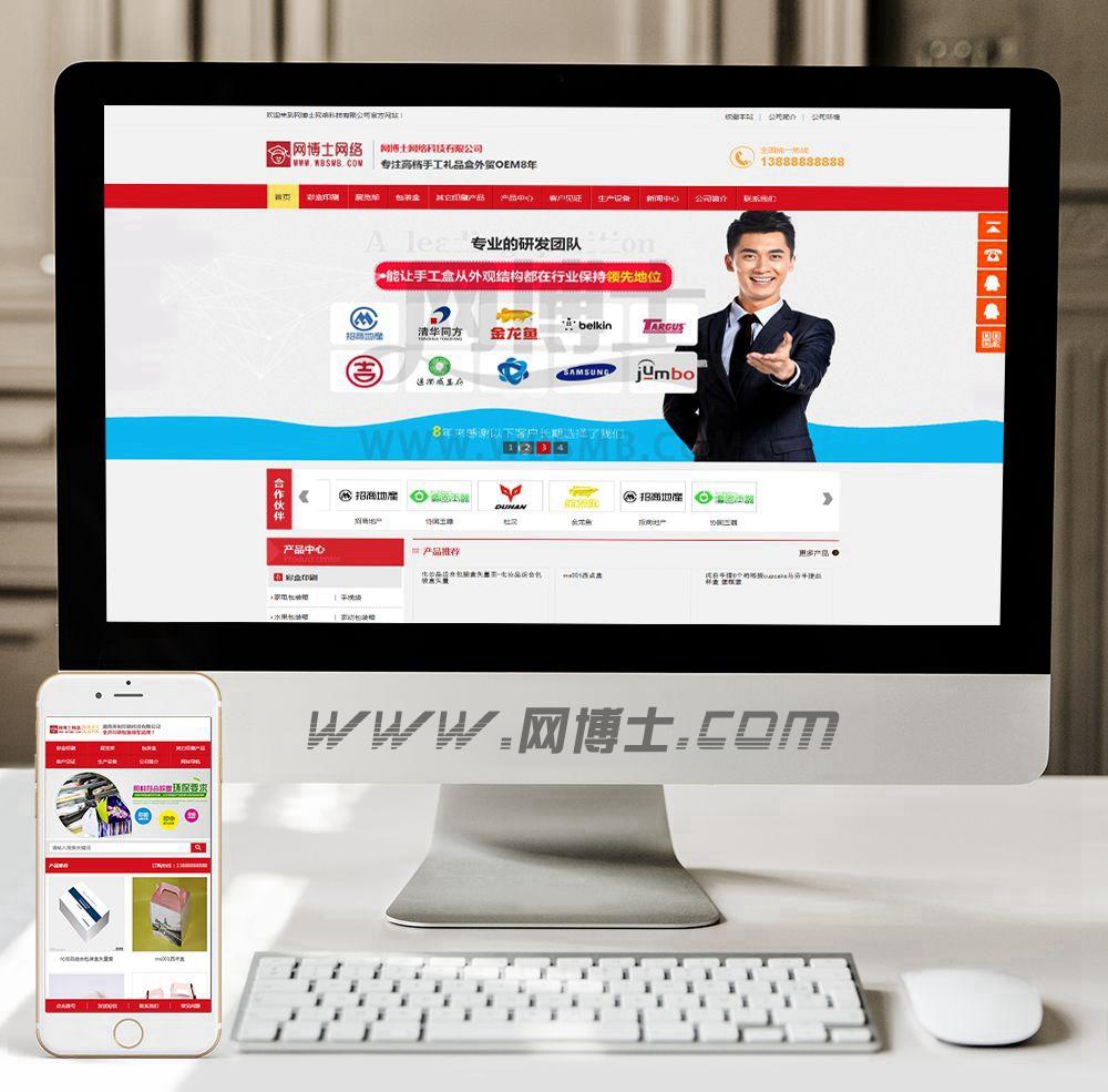 (手机数据同步)营销型印刷品包装企业网站