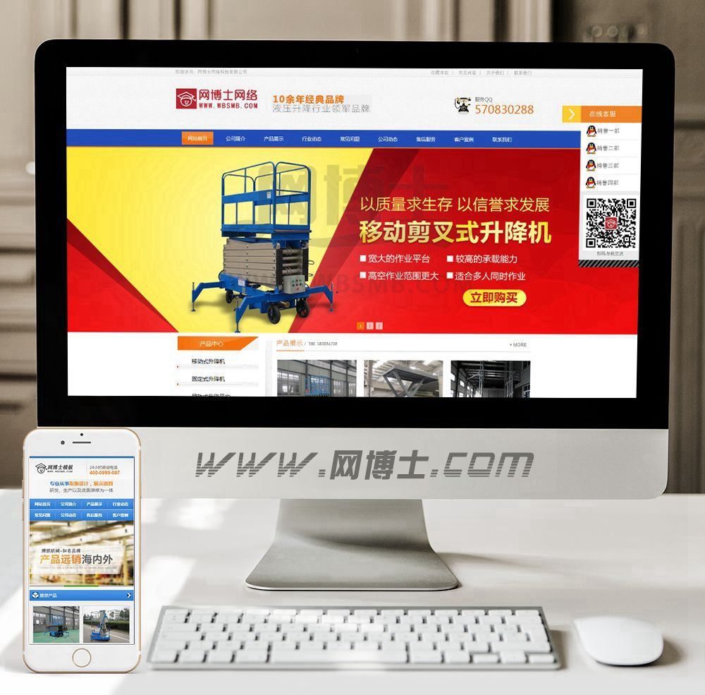 (手机数据同步)营销型机械设备制造网站