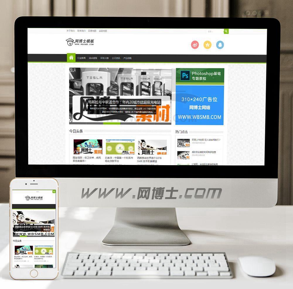 HTML5博客模板