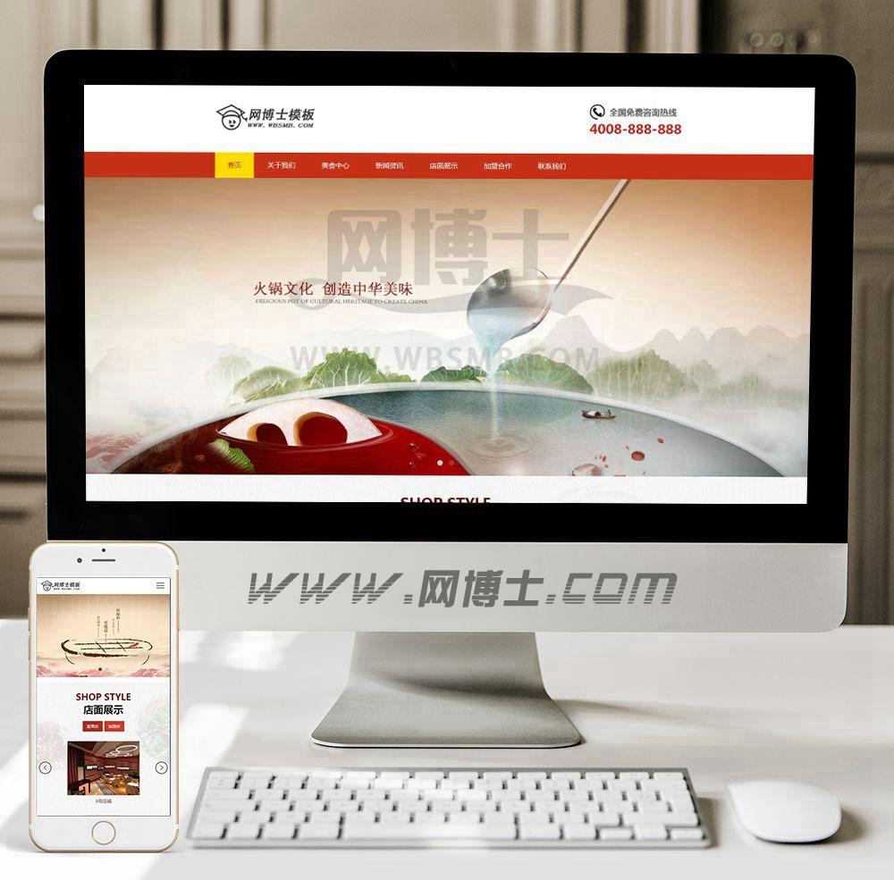 (自适应手机版)特色餐饮美食小吃加盟类网站