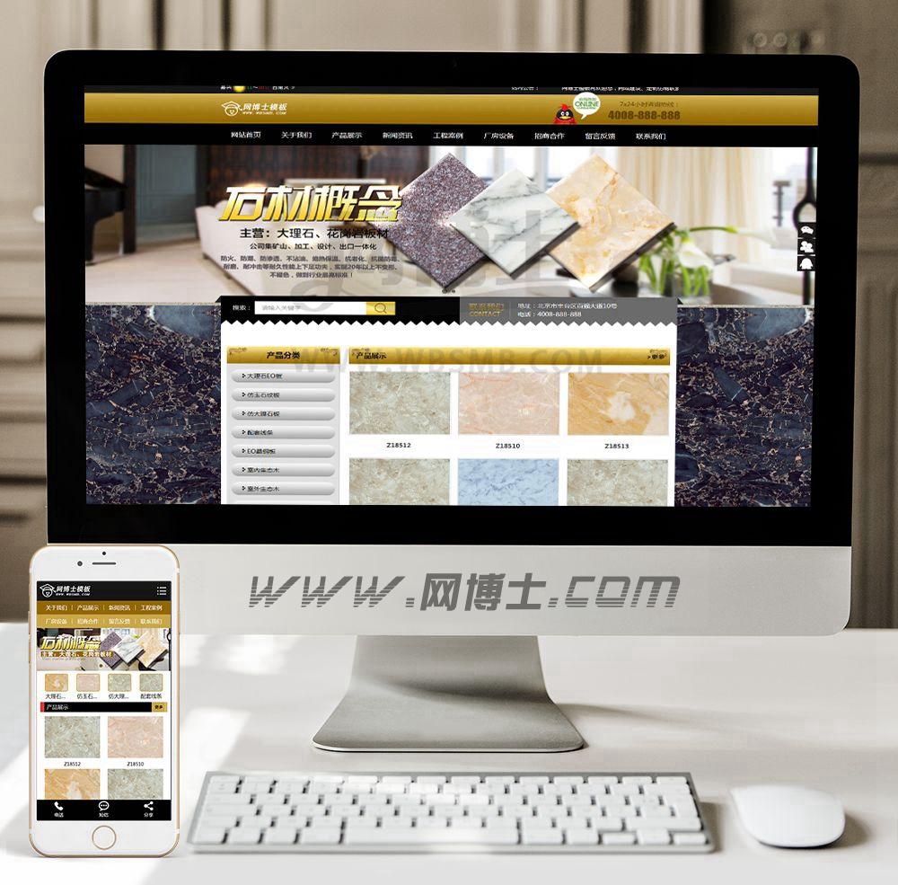 (手机数据同步)建材装饰加工厂大理石瓷砖网站