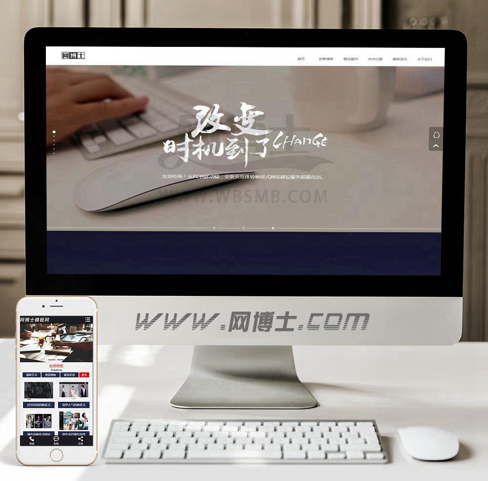 (手机数据同步)高端html5网络建站H5高逼格公司