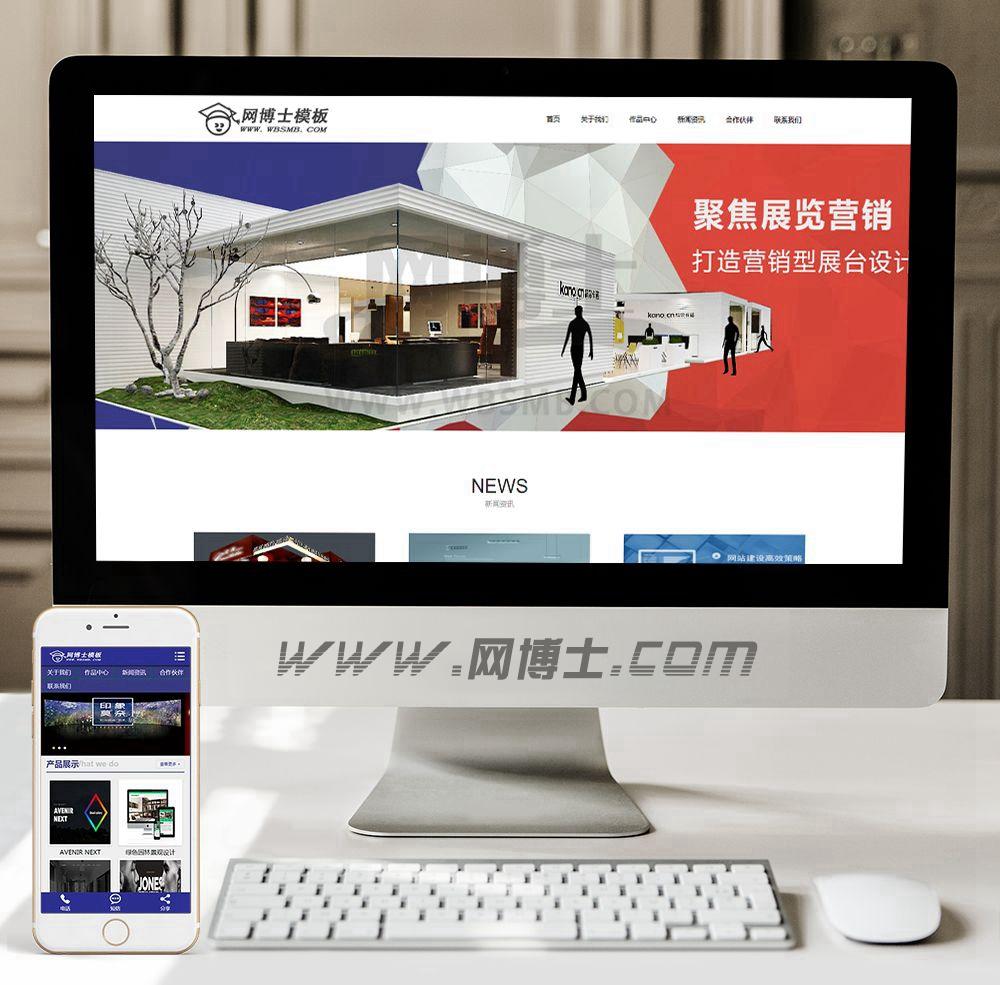 (手机数据同步)高端视觉创意展位设计网站