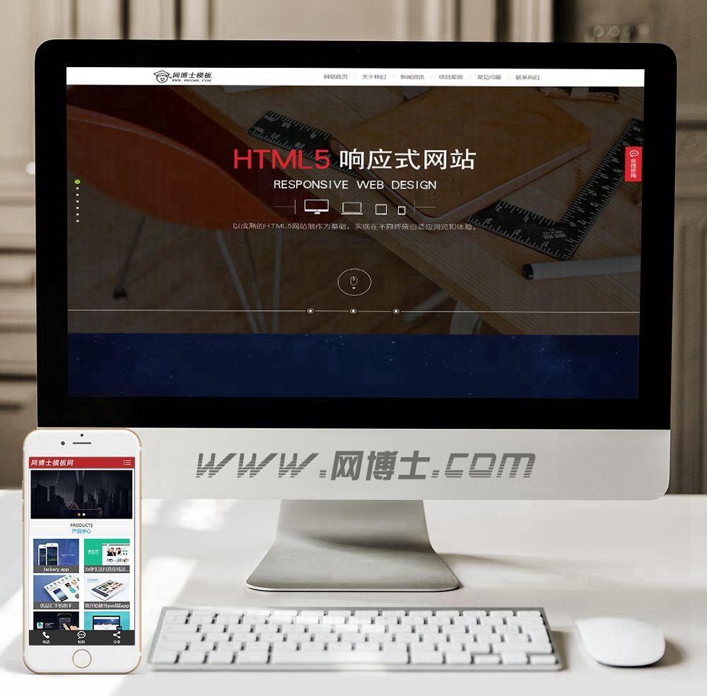 (手机数据同步)高端炫酷网络建站IT设计公司网站