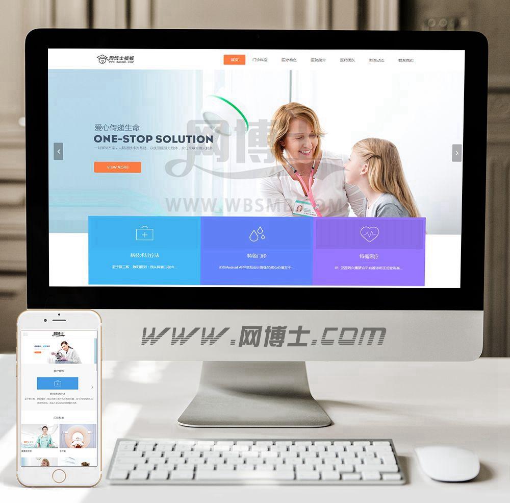 (手机数据同步)高端医疗器械养生美容网站源码