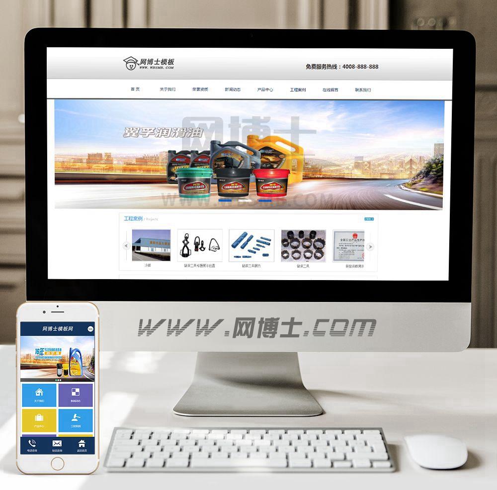 (手机数据同步)工业电子机械制冷设备类网站模板