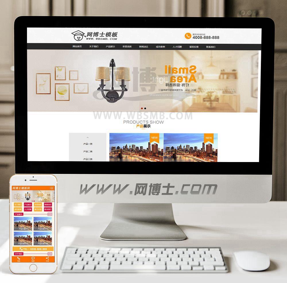 (手机数据同步)光管环保灯LED照明灯具类网站