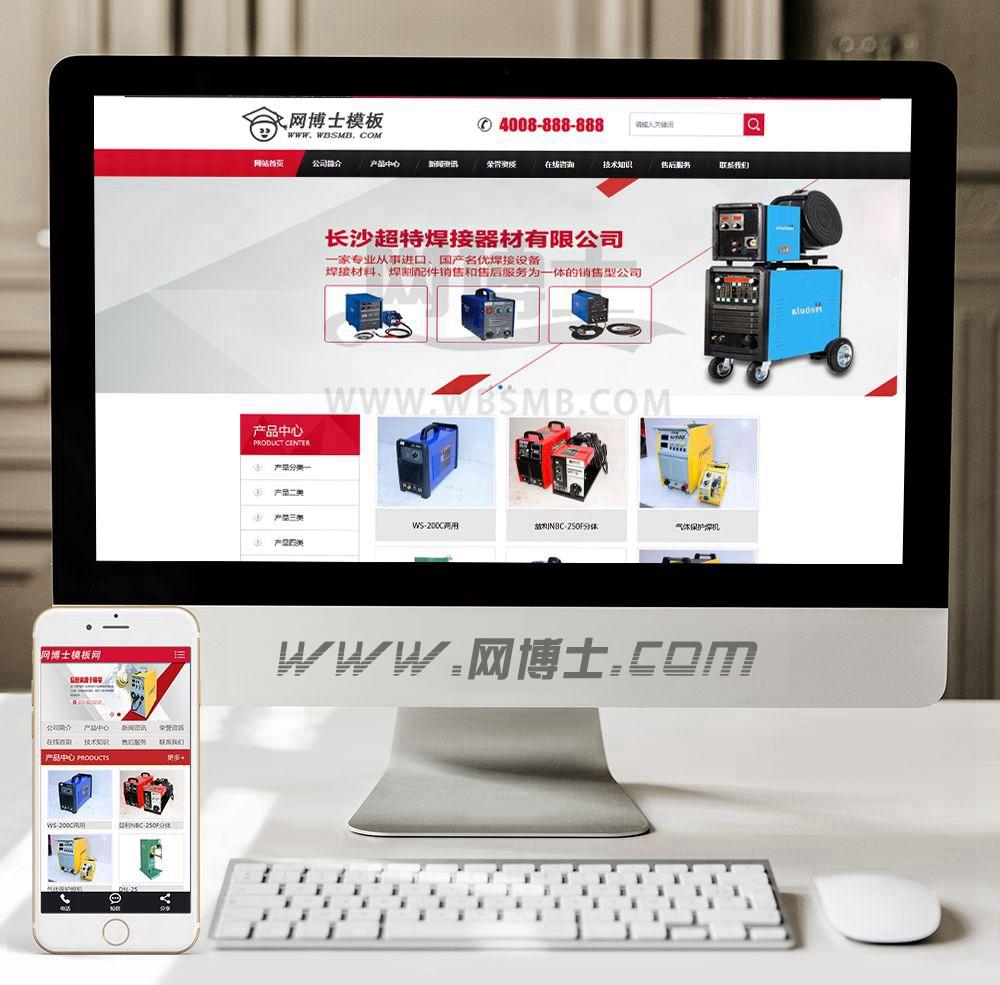 (手机数据同步)焊接设备器材网站
