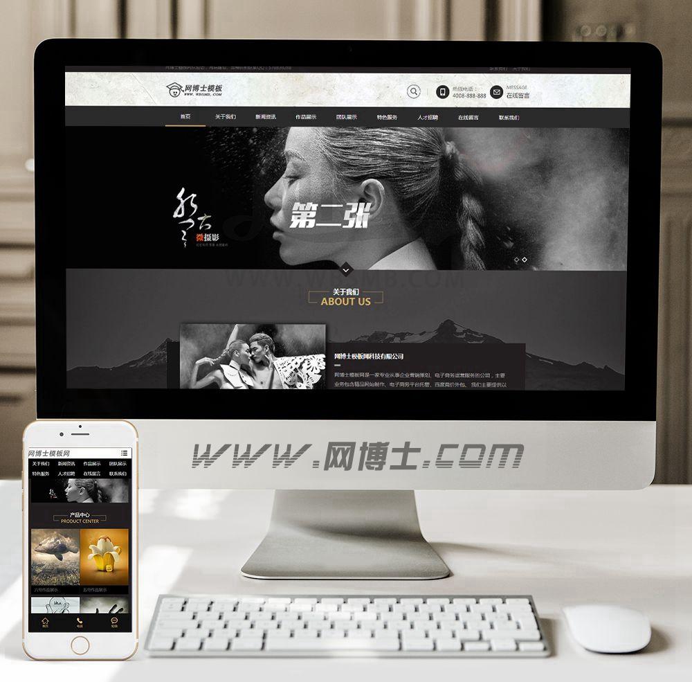 (手机数据同步)高端摄影PS设计网站源码