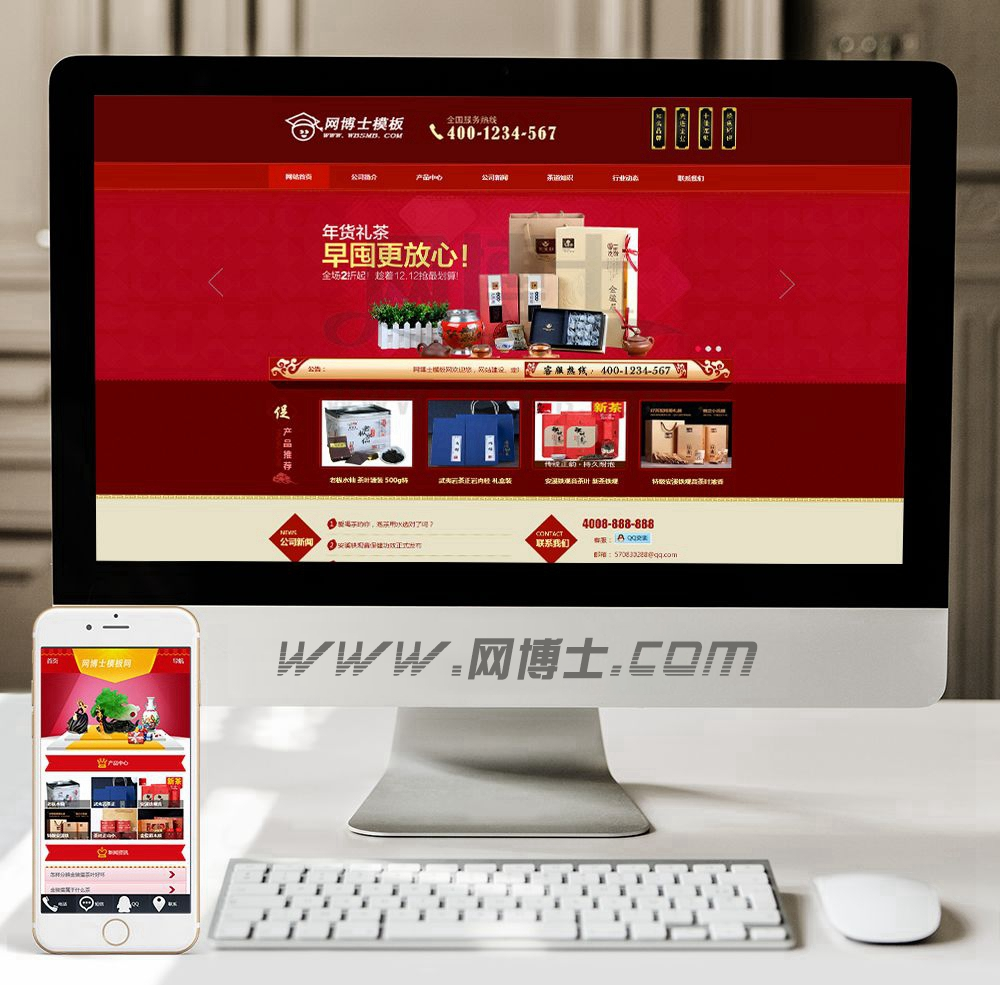 (手机数据同步)茶艺茶道食品销售企业网站