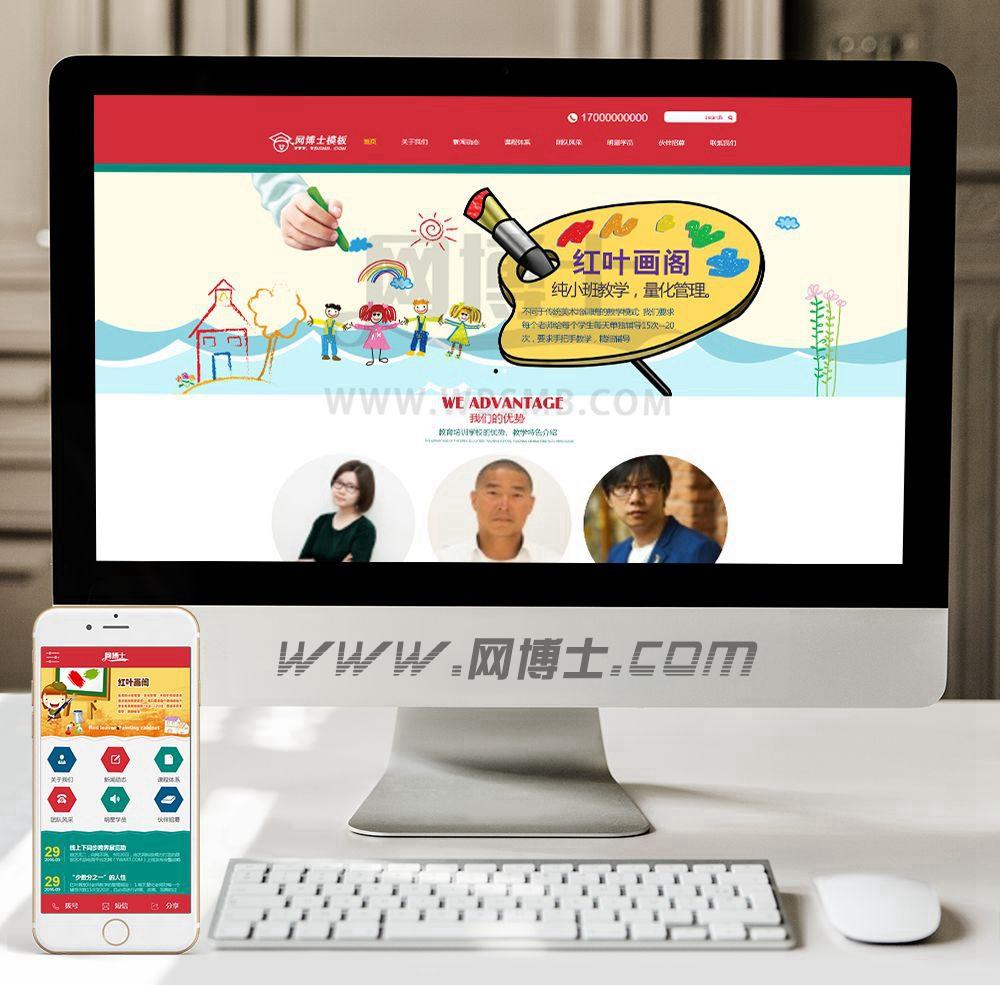 (手机数据同步)红色大气学校培训班教育网站