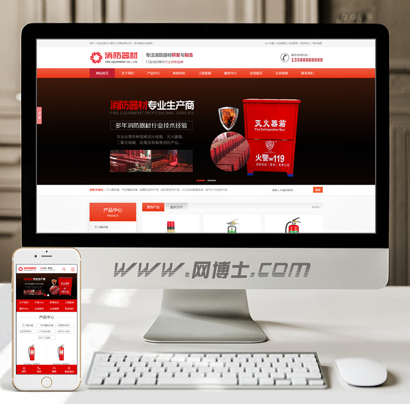 (手机数据同步)营销型灭火器消防器材设备网站