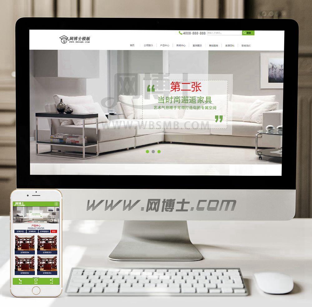 (手机数据同步)家居家具厨房定制网站源码