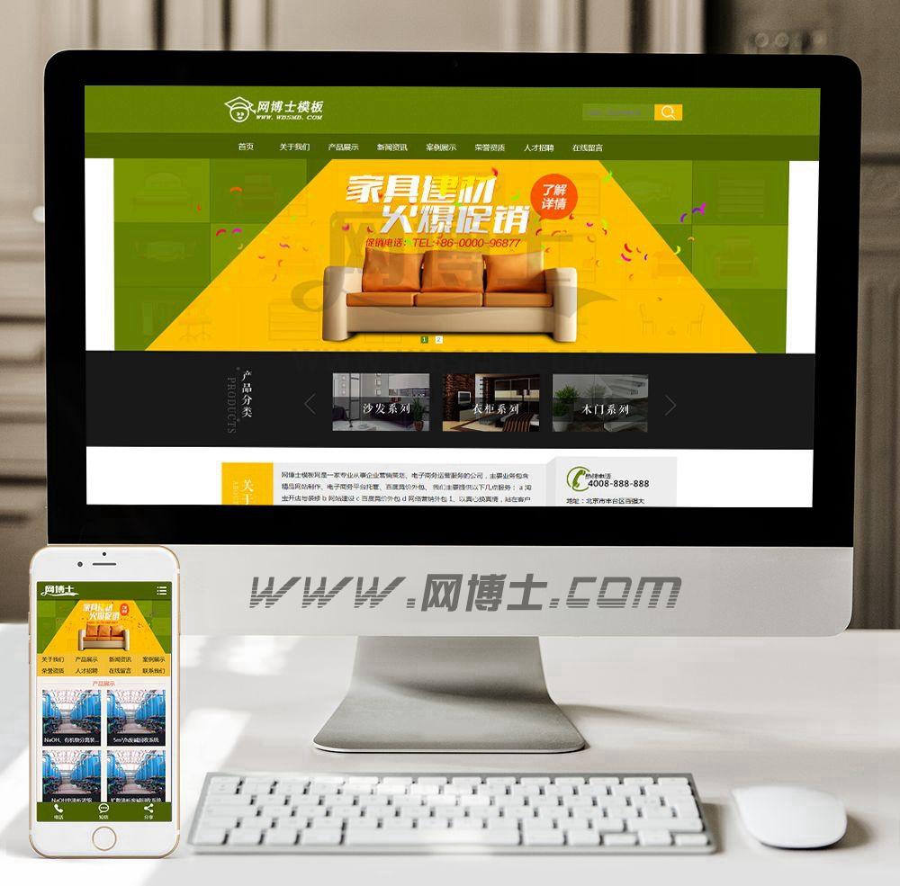 (手机数据同步)家装家具装修装饰类网站源码