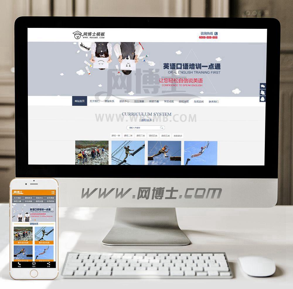 (手机数据同步)教育机构培训行业网站源码