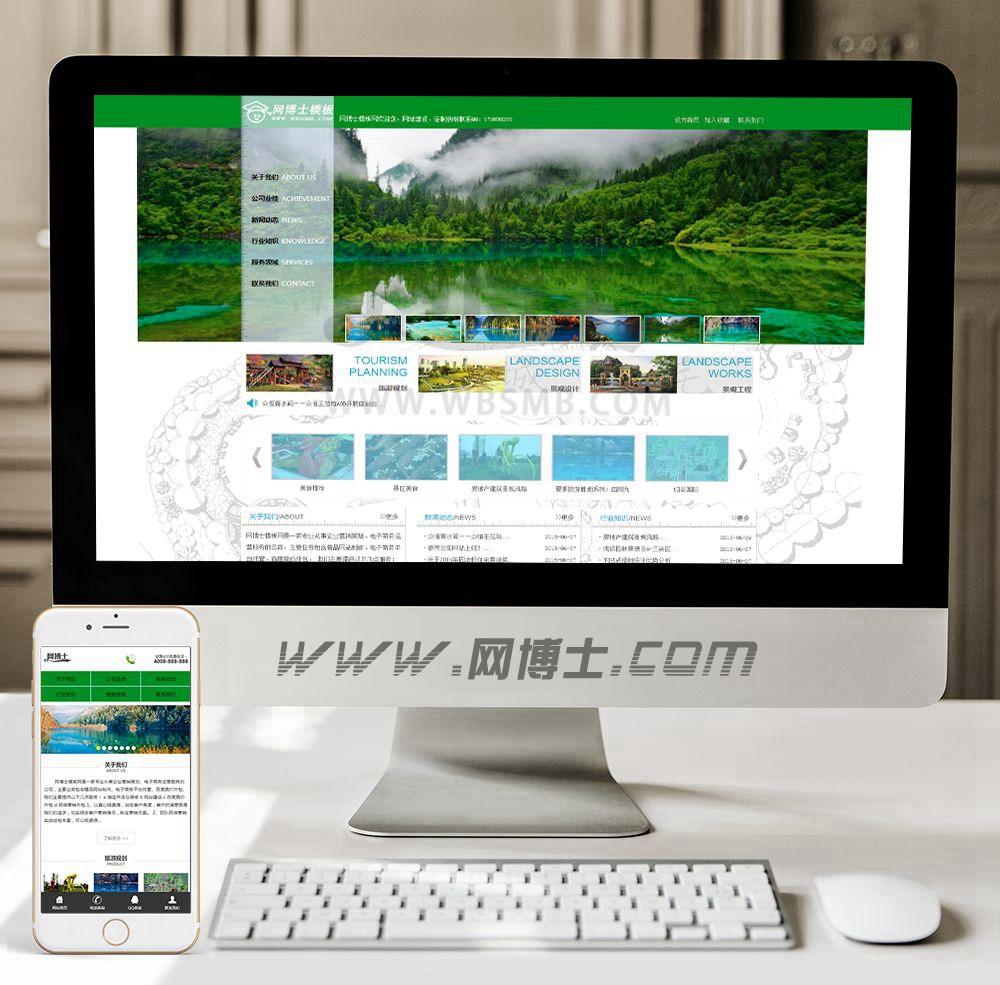 (手机数据同步)景区景观园林建筑设计环保网站