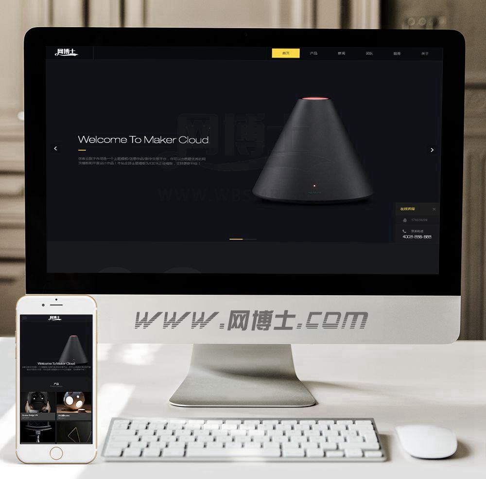 (手机数据同步)酷炫html5智能电子科技网站
