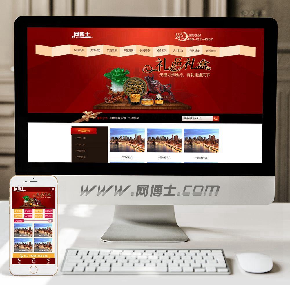 (手机数据同步)礼品礼盒印刷包装纸业网站