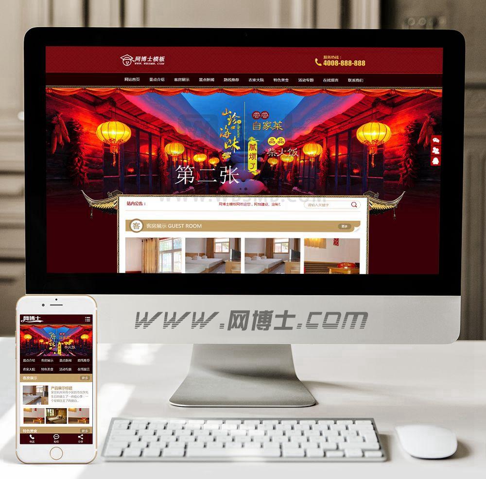 (手机数据同步)旅游住宿景点旅馆农家乐网站