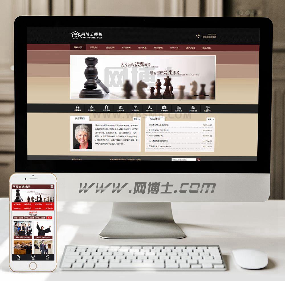 (手机数据同步)法律援助律师事务所资讯类网站
