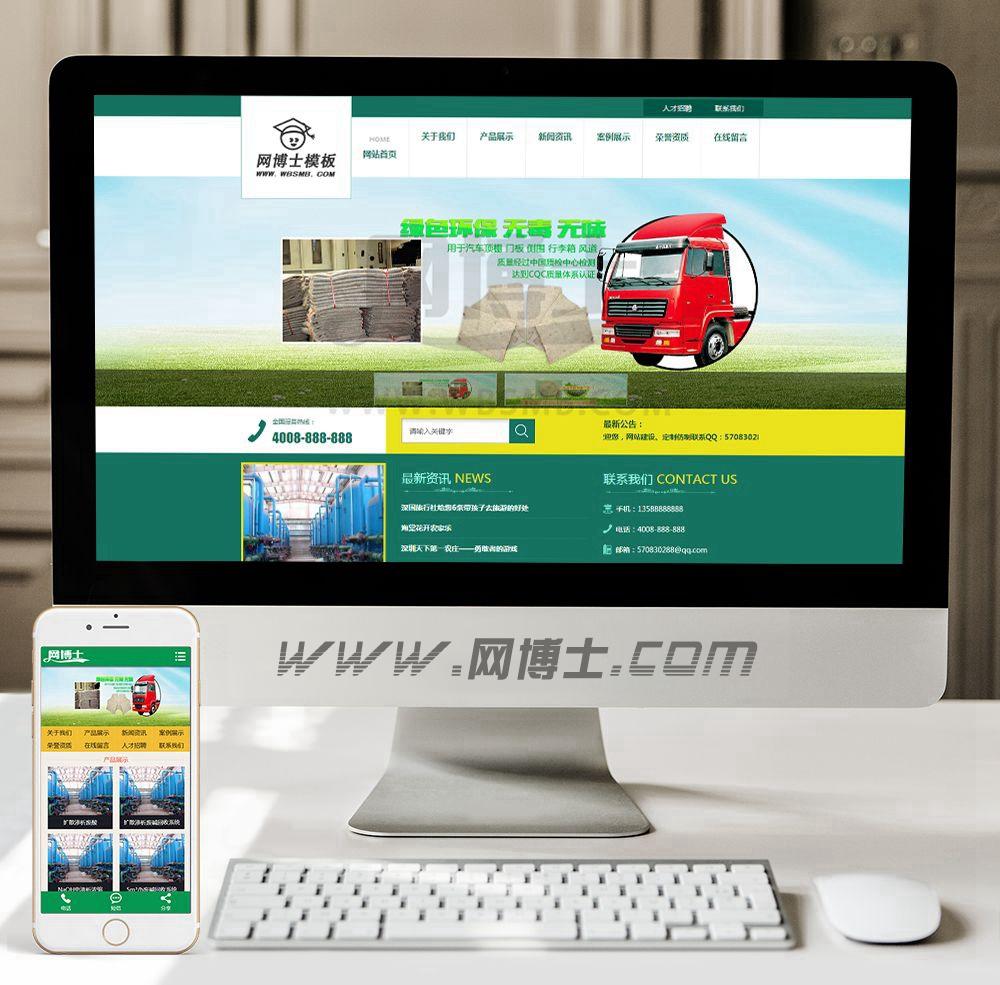 (手机数据同步)环保汽车顶棚门板材质设备网站