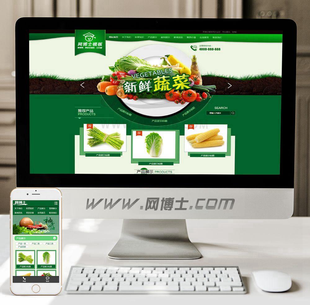 (手机数据同步)农业农产品蔬菜水果果园网站源码