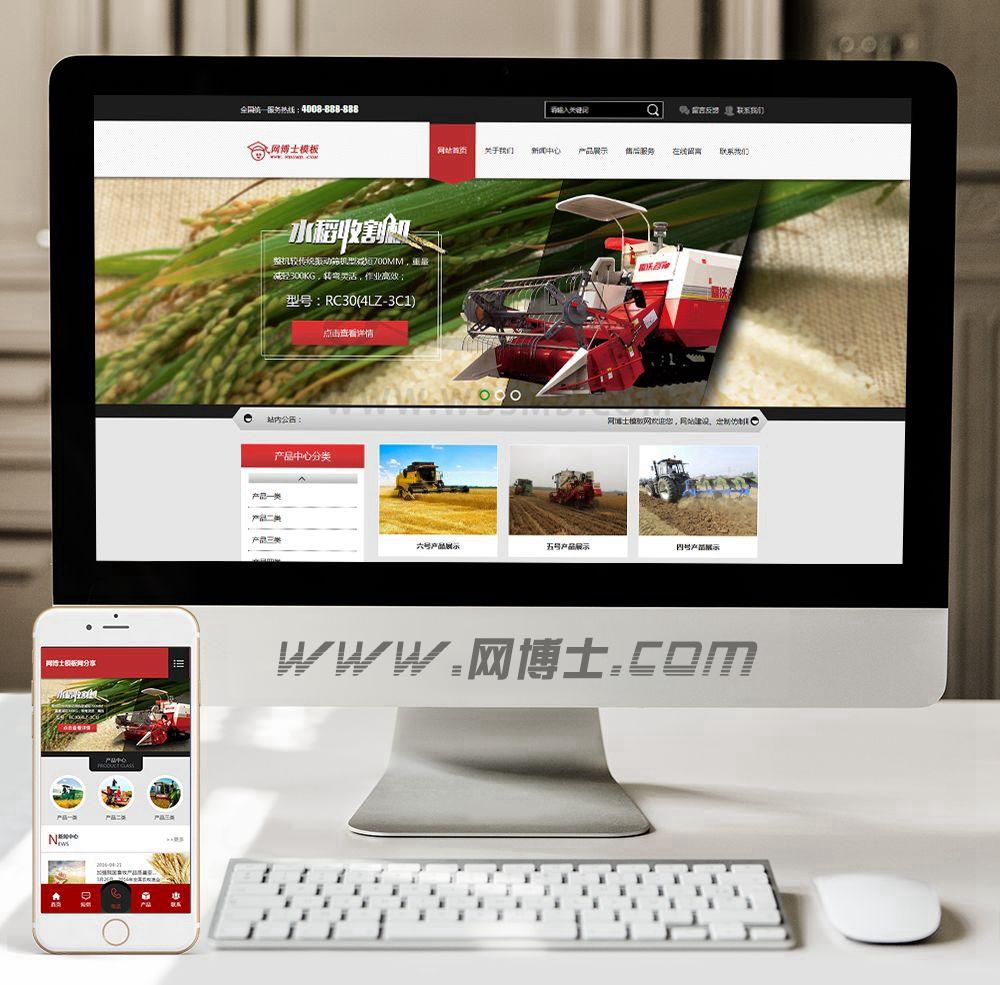 (手机数据同步)农业机械农机产品类网站