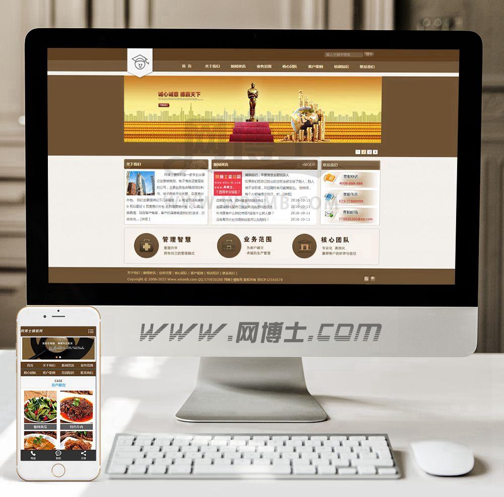 (手机数据同步)企业管理财务金融类网站