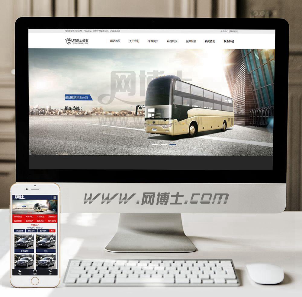 (手机数据同步)汽车出租租赁公司网站