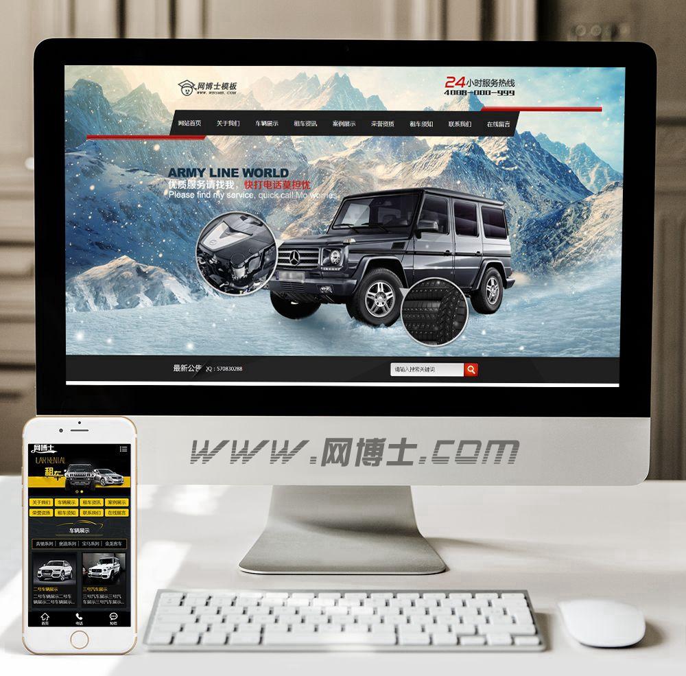 (手机数据同步)汽车配件零部件维修润滑油网站源码