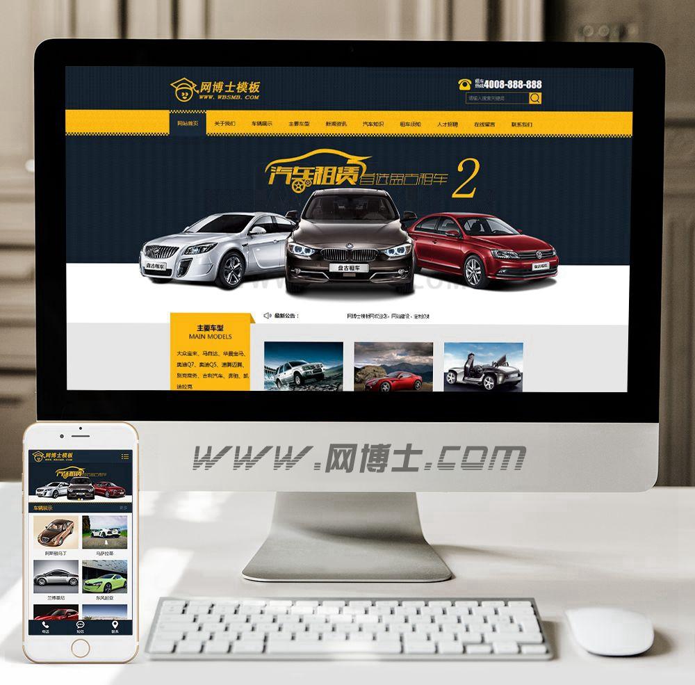 (手机数据同步)汽车租赁公司网站源码