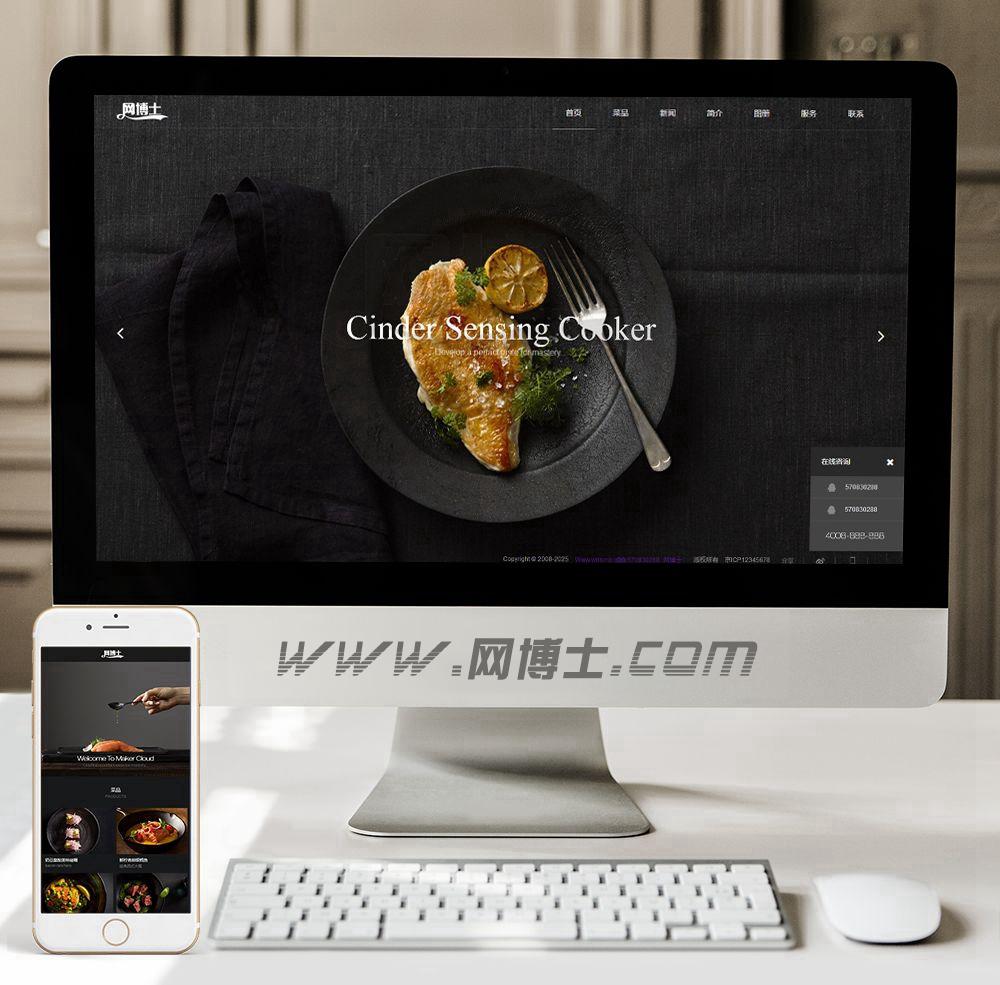 (手机数据同步)食品西餐厅奶茶披萨美食网站源码